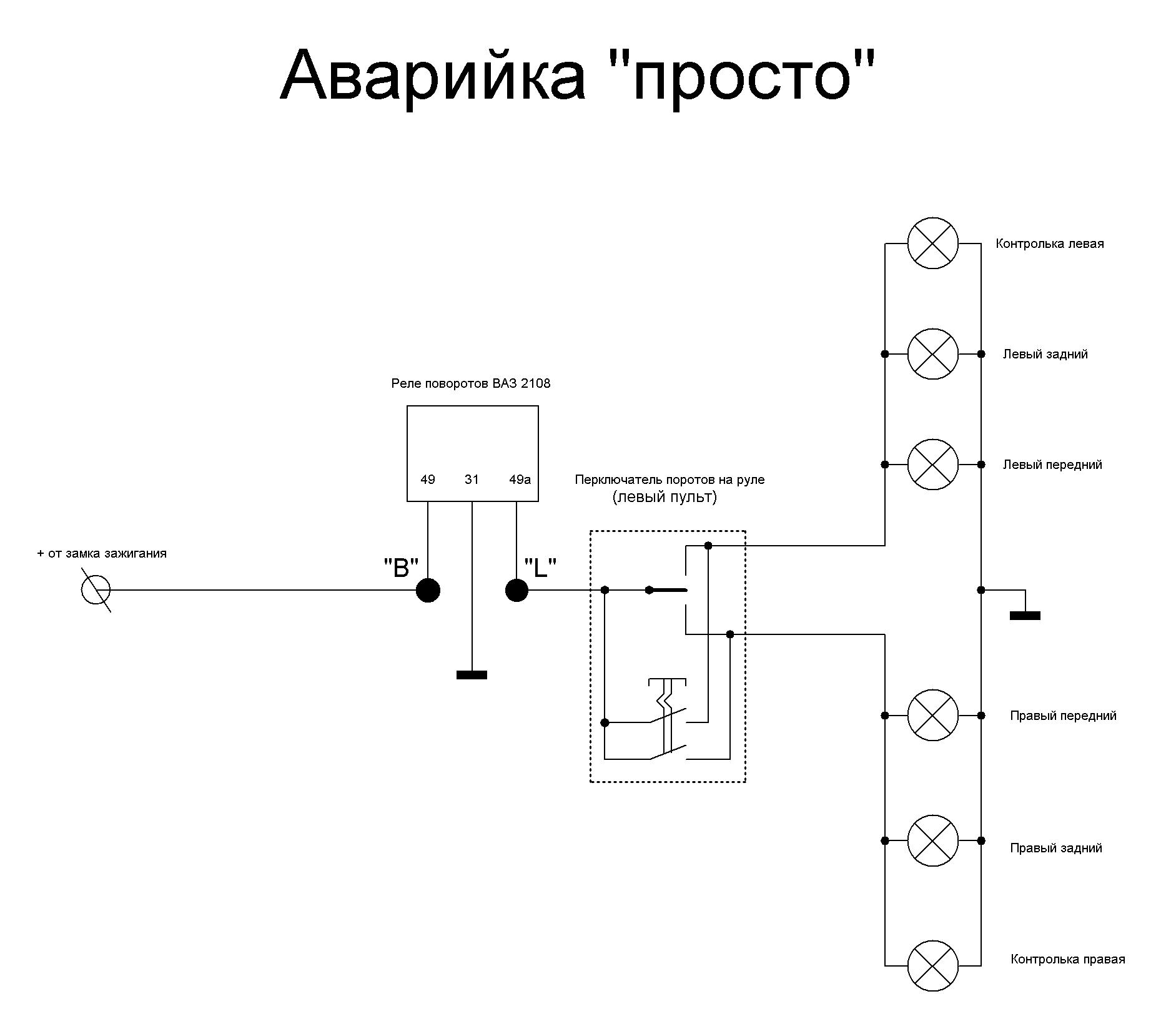 схема включения реле поворотников